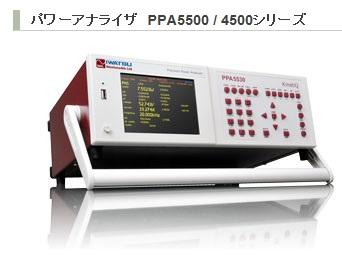 岩通PPA5500