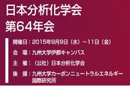 2015秋展示会1