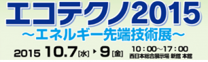 2015秋展示会3