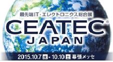 2015秋展示会2