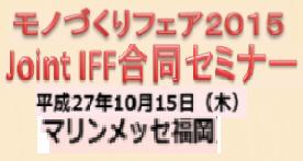 2015秋展示会7